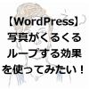 【カルーセル】WordPressに写真がくるくるとループする効果を簡単に入れたい!そんな時は