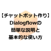 【Dialogflowの使い方】機能の説明と基本的な応答の作り方