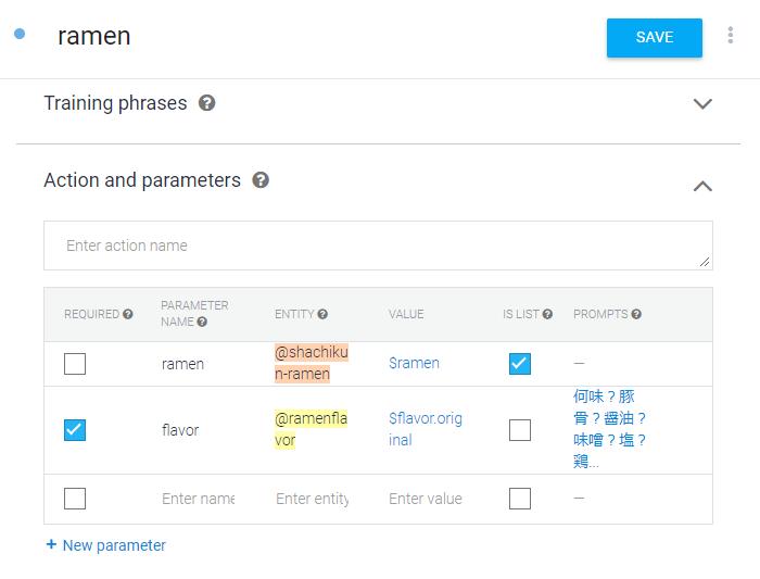 1つ目のインテント Action and parameters で Requiredにチェック