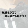 CATERPY[AIR]で楽に履ける靴を作る