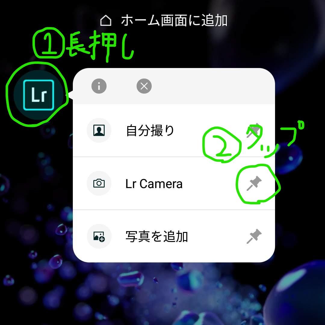 Lightroomのアイコンを長押ししてLc Cameraのピンをタップ