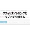 【テクニック】WordPressでアフィリエイトの表示をタブで切り替える