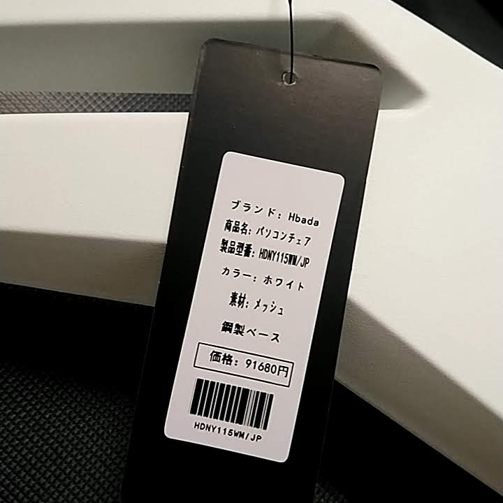 衝撃の値札