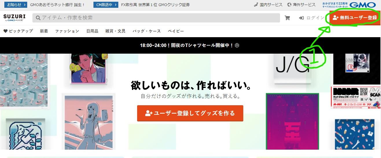 1.無料ユーザー登録ボタンをクリック