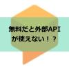 【Dialogflowメモ】 Dialogflowを用いた外部APIの利用は無料ではできない!?