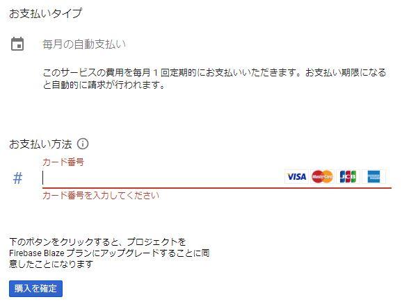 カード番号を入力して購入の確定をクリック
