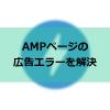 【WordPress】簡単!AMPページの自動広告挿入で出たエラーを解決する