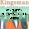 キングスマン ゴールデンサークル 最初からアクション全開のカッコよくて感動もする面白映画。