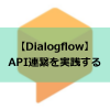 【Dialogflowの使い方】Fulfillmentを使ってみる(API連繋実践編)