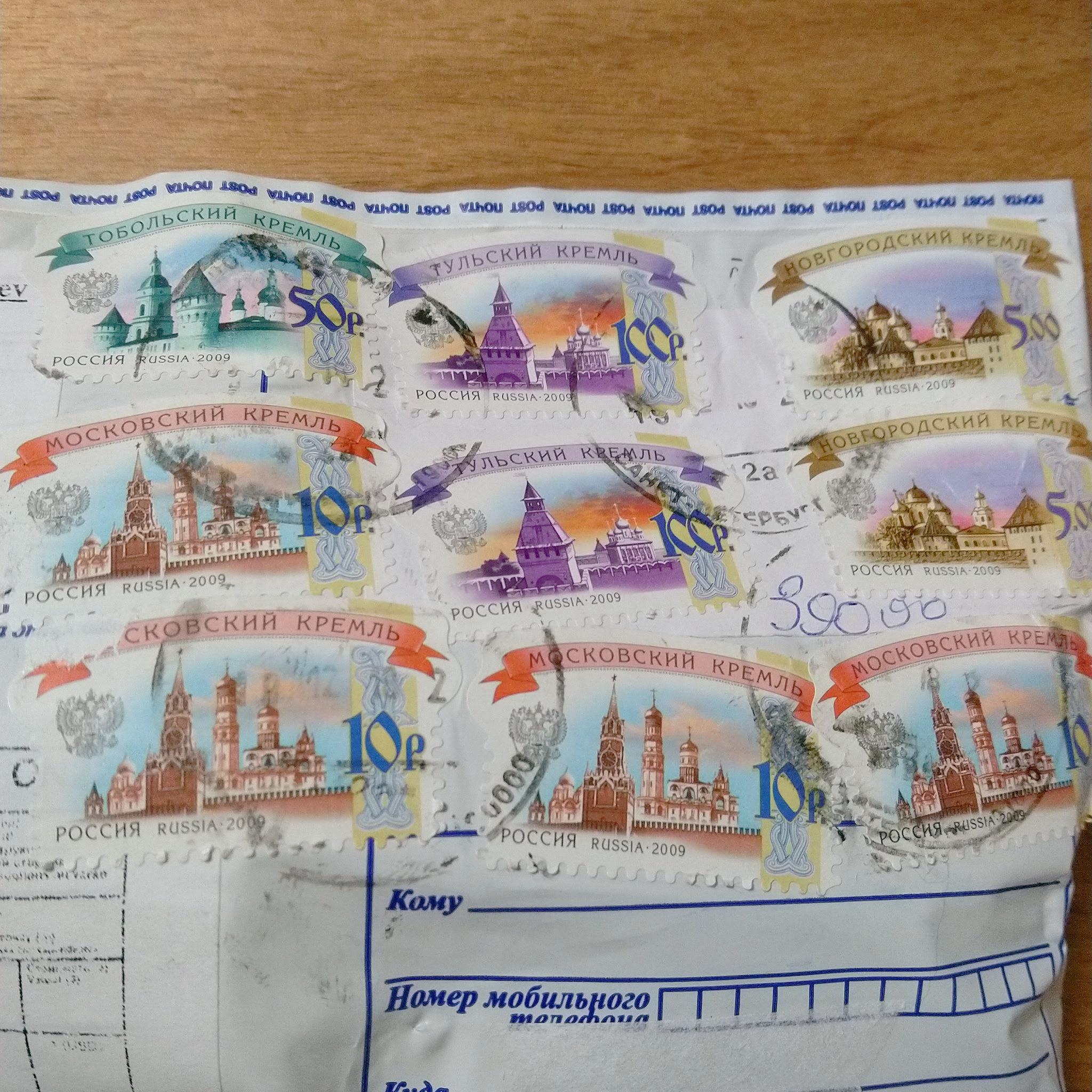 ロシアって感じの切手たち