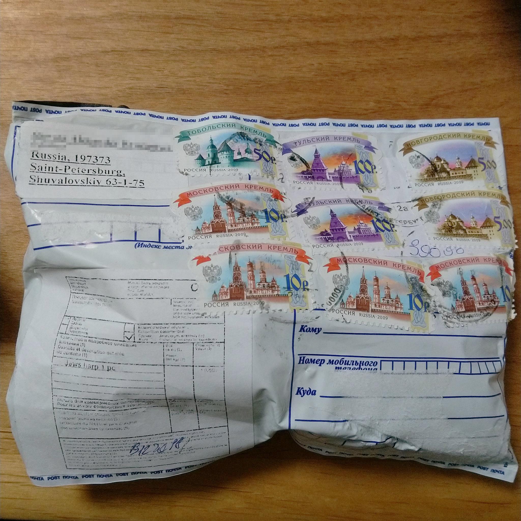ロシアから届いた小包