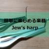 【簡単で珍しい楽器遊び】新しいJew's harpが届いた!