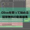【簡単無料の動画編集】編集ソフトOliveを使った動画作り