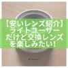 【安いレンズ紹介】ライトユーザーだけど交換レンズを楽しみたい!