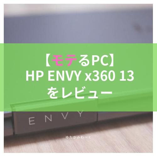 【モテるPC】HP ENVY x360 13をレビュー