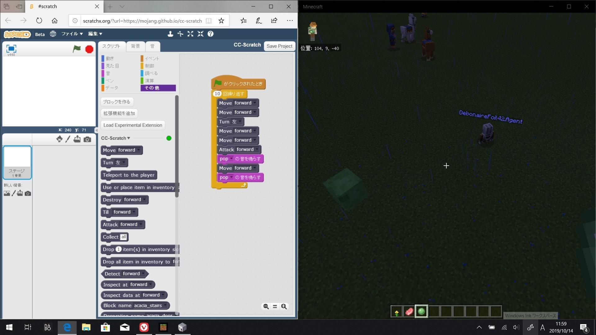 スクラッチXでマインクラフト上のエージェントの動きをプログラミング中の様子