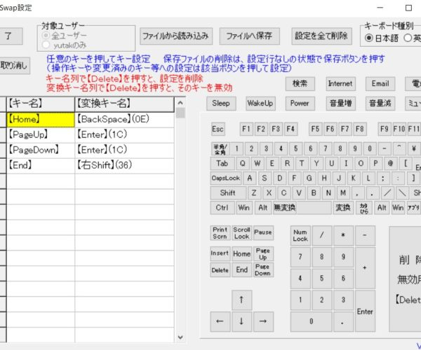 Keyswapの画面 【キー名】が変換したいキー、【変換キー名】が変換先