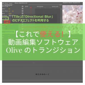 【これで使える!】動画編集ソフトウェアOlive のトランジション