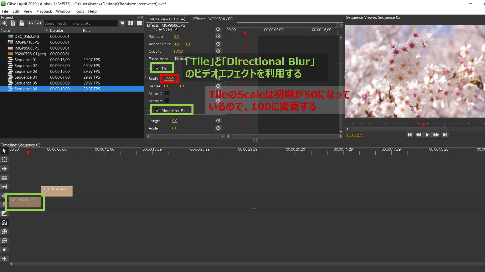 ウィップパンでは二つのビデオエフェクトを複合します。