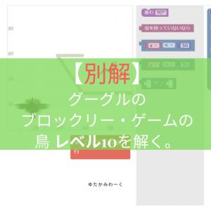 【別解】グーグルのブロックリー・ゲームの鳥 レベル10を解く。
