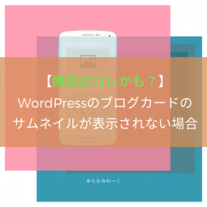 【原因はコレかも?】WordPressのブログカードのサムネイルが表示されない場合