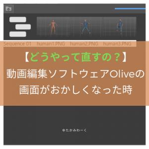 【どうやって直すの?】動画編集ソフトウェアOliveの画面がおかしくなった時