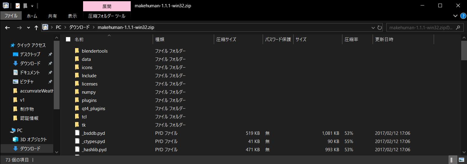 ダウンロードしたファイルを解凍して任意の場所に設置