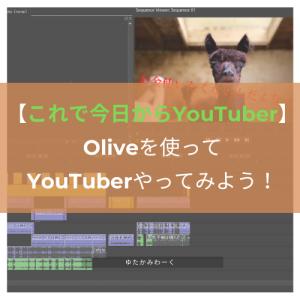 【これで今日からYouTuber】Oliveを使ってYouTuberやってみよう!