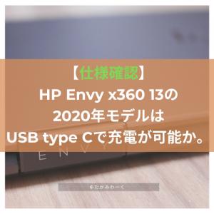 【仕様確認】HP Envy x360 13の2020年モデルはUSB type Cで充電が可能か。