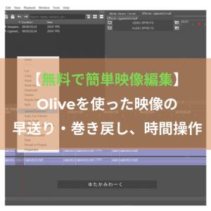 【無料で簡単映像編集】Oliveを使った映像の早送り・巻き戻し、時間操作
