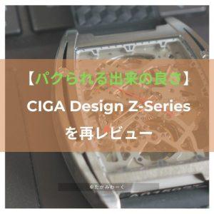 【パクられる出来の良さ】CIGA Design Z-Seriesを再レビュー