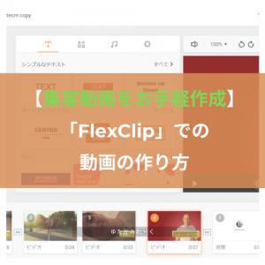 【集客動画をお手軽作成】「FlexClip」での動画の作り方