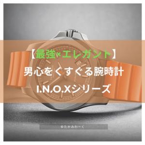 【最強×エレガント】男心をくすぐる腕時計I.N.O.Xシリーズ
