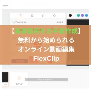 【集客動画をお手軽作成】無料から始められるオンライン動画編集FlexClip