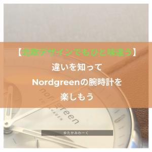 【北欧デザインでもひと味違う】違いを知ってNordgreenの腕時計を楽しもう