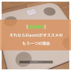 【健康維持】それならXiaomiがオススメのもう一つの理由