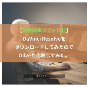 【動画編集ソフト比較】DaVinci ResolveをダウンロードしてみたのでOliveと比較してみた。