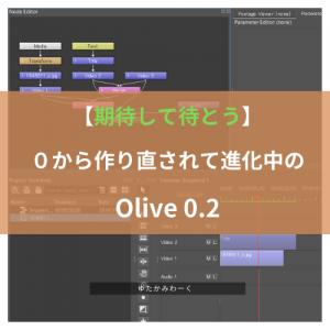 【期待して待とう】0から作り直されて進化中のOlive 0.2