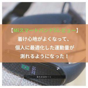 【Miスマートバンド5レビュー】着け心地がよくなって、個人に最適化した運動量が測れるようになった!