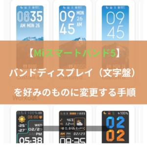 【Miスマートバンド5】バンドディスプレイ(文字盤)を好みのものに変更する手順