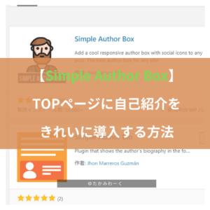 【Simple Author Box】TOPページに自己紹介をきれいに導入する方法