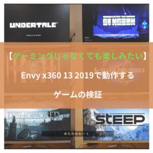 【ゲーミングじゃなくても楽しみたい】Envy x360 13 2019で動作するゲームの検証